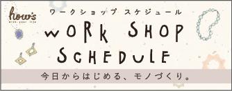WorkShopスケジュール