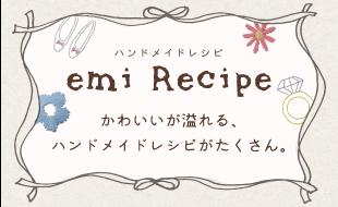 emi recipe